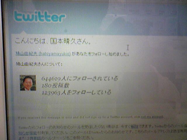 twitterにて鳩山総理大臣にフォローしてもらいました。_d0147165_0564525.jpg