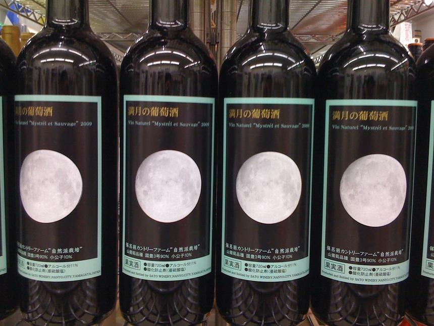 満月の葡萄酒 あと65本で完売!大好評御礼!_d0084478_20342745.jpg