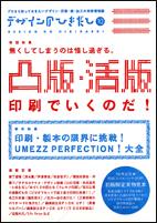 『デザインのひきだし10』は活版+UMEZZ PERFECTION!特集!_c0207090_10384492.jpg