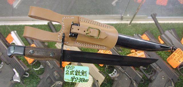 TOP 二式短剣 入荷_f0131995_16124833.jpg