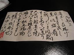 修善寺あさば_b0107003_17542993.jpg