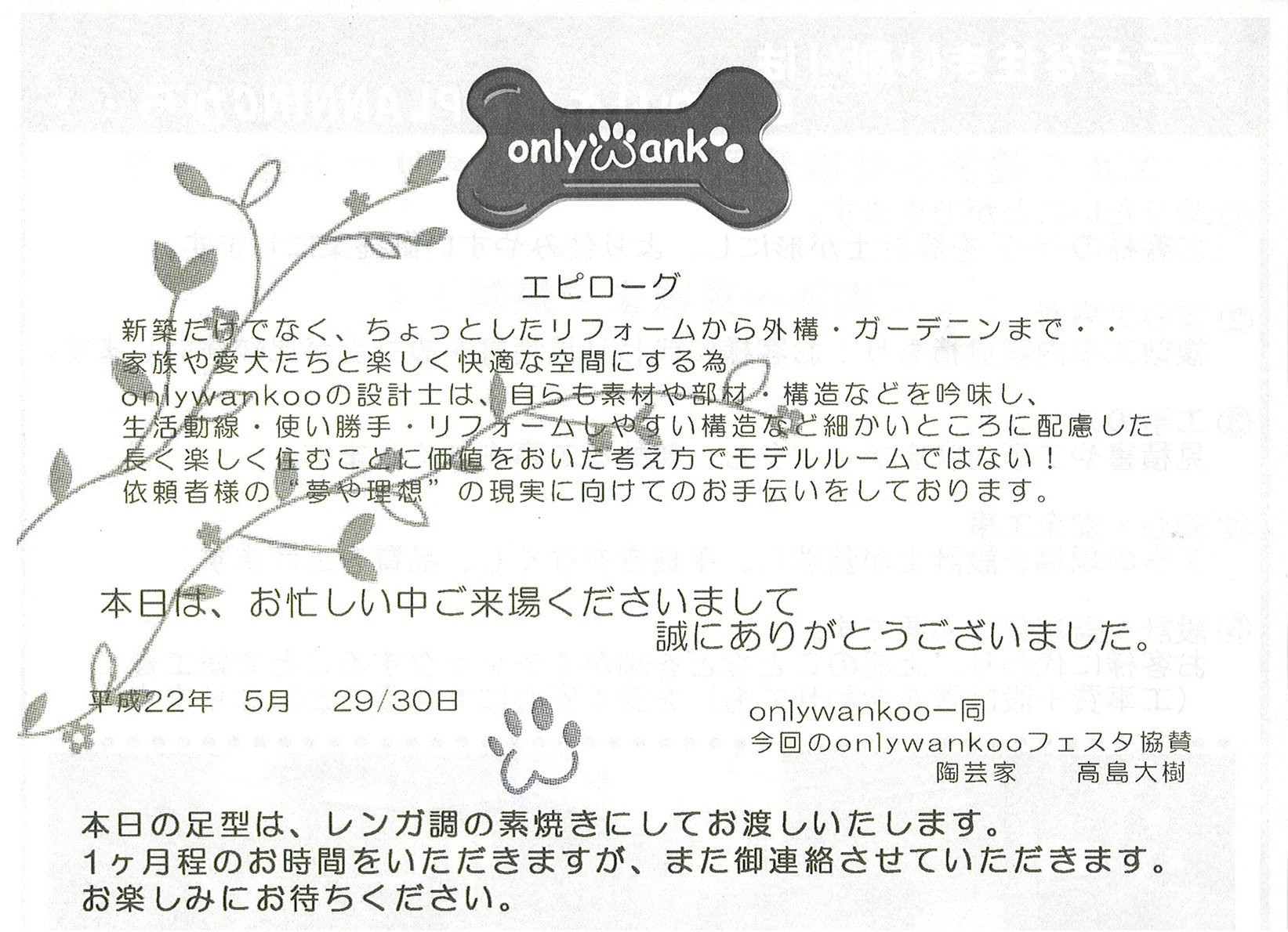 2010.05.29/30_c0203505_12373161.jpg