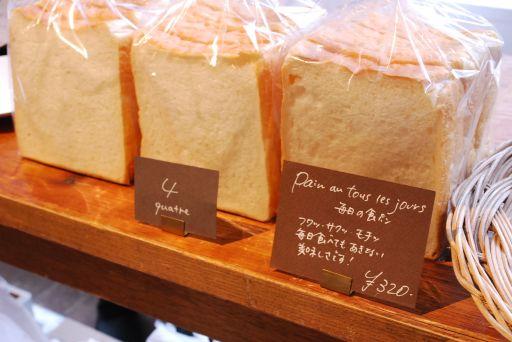 ルマタンのパンとC*ZUNの焼き菓子が..._a0088412_10274872.jpg