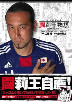 「闘莉王物語」本日発売!!_f0233625_1332326.jpg