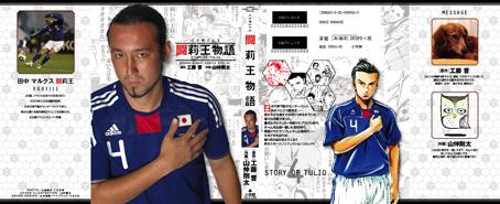 「闘莉王物語」本日発売!!_f0233625_13432.jpg