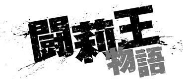 「闘莉王物語」本日発売!!_f0233625_1345995.jpg
