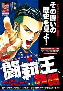 「闘莉王物語」本日発売!!_f0233625_1354077.jpg