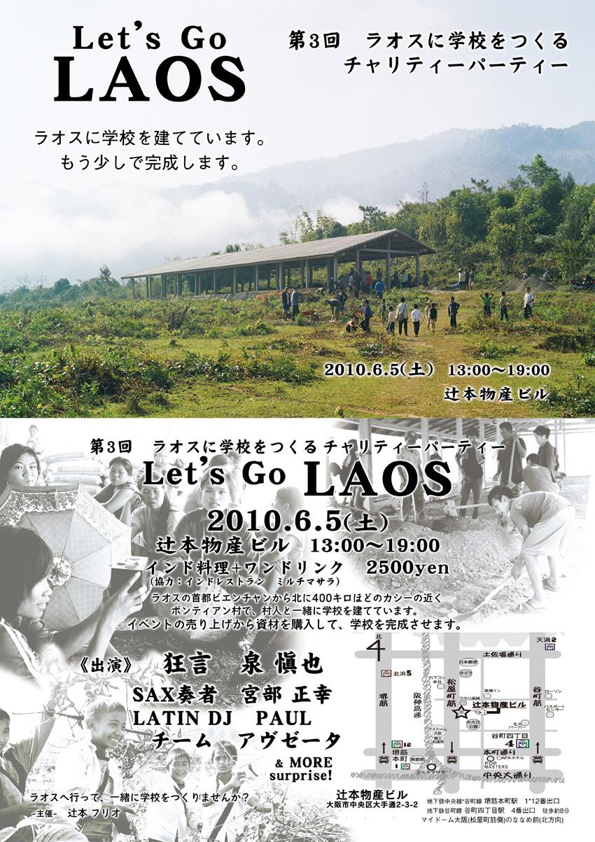 『ラオスに学校を作るチャリティーパーティ』は終了しました。_f0138928_13242835.jpg