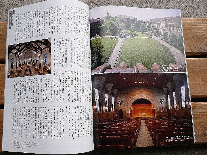 ヴォーリズ関連の書籍紹介~芸術新潮_c0094541_15235388.jpg