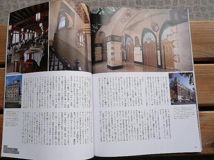 ヴォーリズ関連の書籍紹介~芸術新潮_c0094541_15241968.jpg