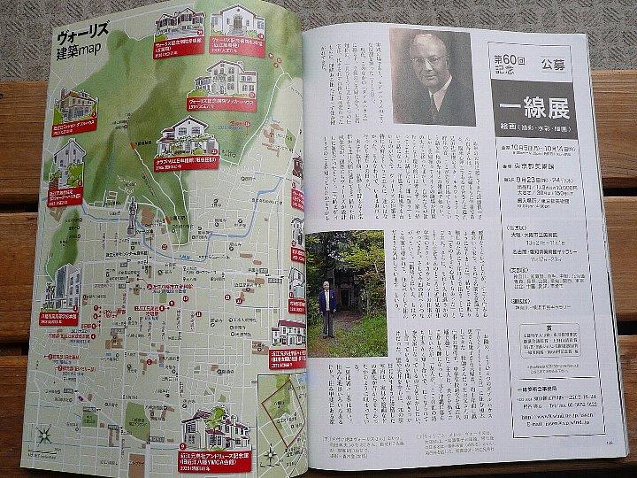 ヴォーリズ関連の書籍紹介~芸術新潮_c0094541_15244431.jpg