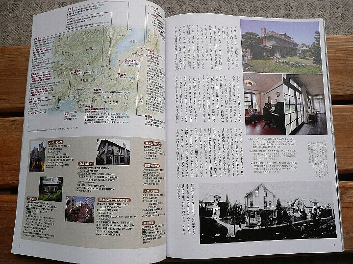 ヴォーリズ関連の書籍紹介~芸術新潮_c0094541_15255038.jpg