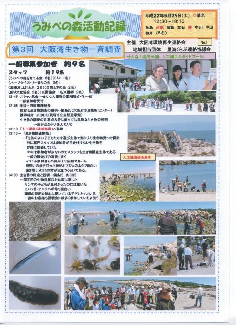 第3回大阪湾生き物一斉調査 in せんなん里海公園_c0108460_081334.jpg