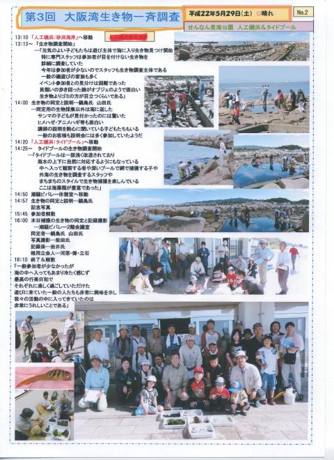 第3回大阪湾生き物一斉調査 in せんなん里海公園_c0108460_083062.jpg