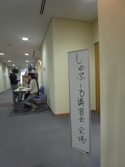 5.31 美容研究会しゅぷーる講習会_c0204262_1915969.jpg
