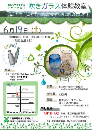 青梅市 環境月間_a0162481_684926.jpg