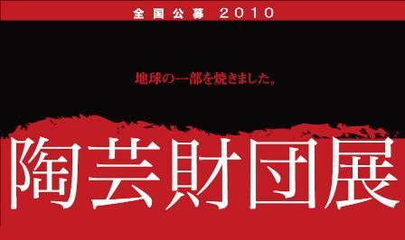 全国公募2010 陶芸財団展_e0126489_1205636.jpg