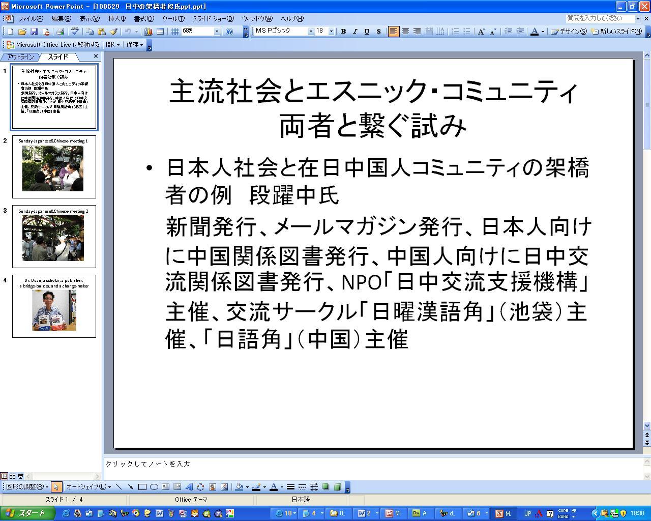 白水繁彦教授 オーストラリア学会主催の講演会で漢語角を紹介_d0027795_18353863.jpg