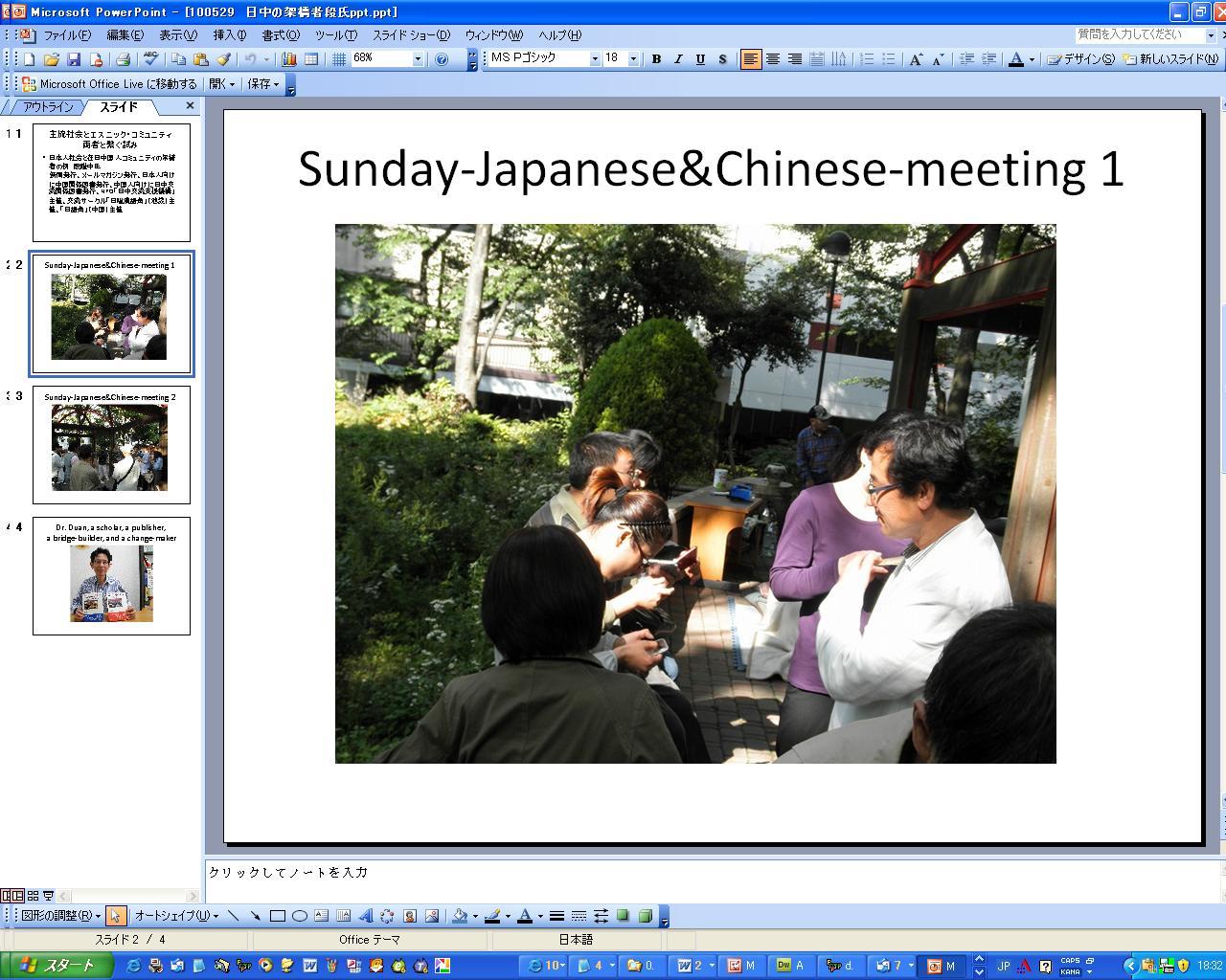白水繁彦教授 オーストラリア学会主催の講演会で漢語角を紹介_d0027795_18354514.jpg