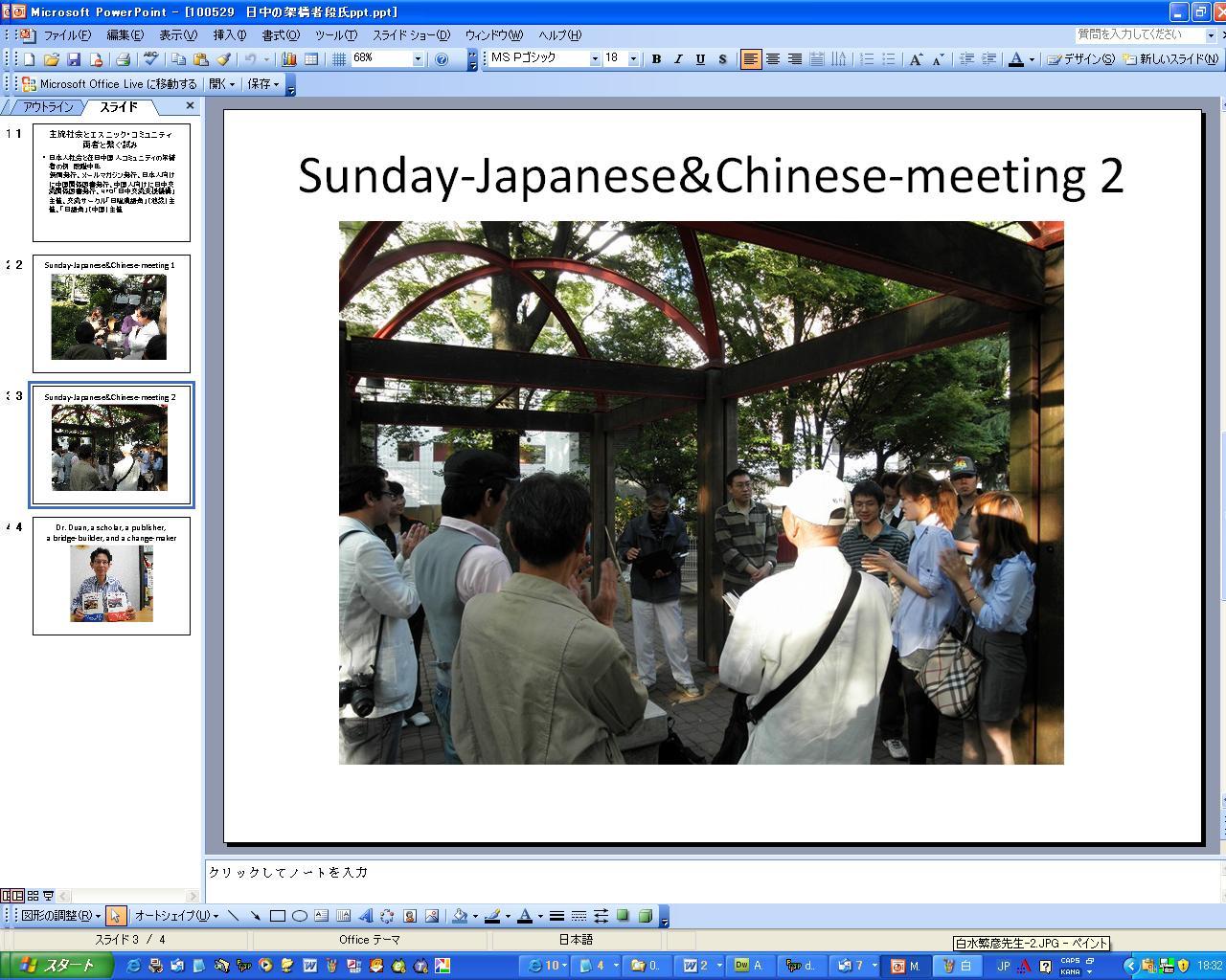 白水繁彦教授 オーストラリア学会主催の講演会で漢語角を紹介_d0027795_18355286.jpg