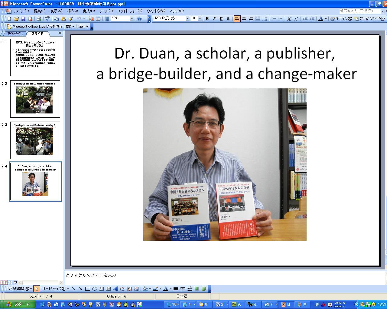 白水繁彦教授 オーストラリア学会主催の講演会で漢語角を紹介_d0027795_18355846.jpg