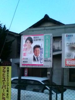 中川圭さんと和田隆志議員の2連ポスター_e0094315_1928576.jpg