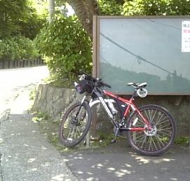 マウンテンバイク往復 約110kmの旅!_d0157745_23413746.jpg