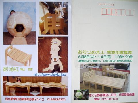 おりつめ木工 無添加家具展_f0206159_23335851.jpg