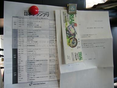 2010トライアル世界選手権第3戦日本グランプリ_c0080863_13353360.jpg