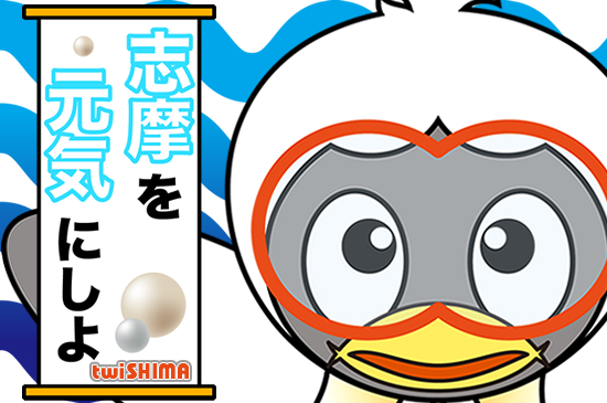 ツイッター志摩交流会_f0173971_19131252.jpg