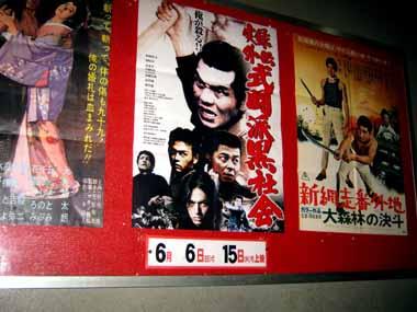 飛田東映上映中。_d0136282_2332786.jpg