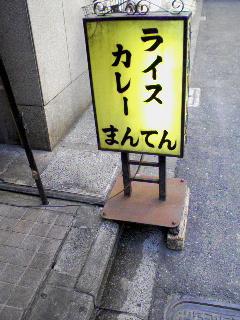 神保町まんてんカレー。中田寛美_f0138311_995516.jpg