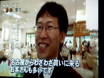 『あじめカレー』名古屋TV UP!で放送_d0063218_1049867.jpg