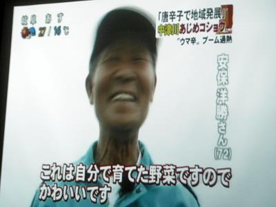 『あじめカレー』名古屋TV UP!で放送_d0063218_10512929.jpg
