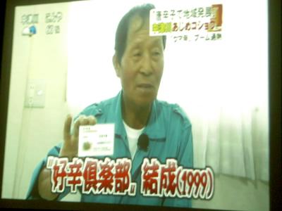 『あじめカレー』名古屋TV UP!で放送_d0063218_10521191.jpg