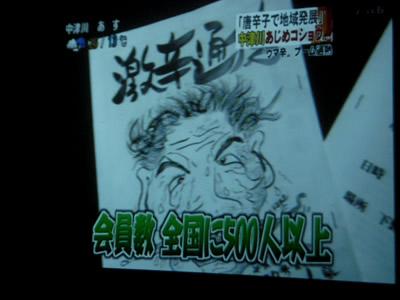 『あじめカレー』名古屋TV UP!で放送_d0063218_1054640.jpg