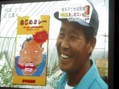 『あじめカレー』名古屋TV UP!で放送_d0063218_10564014.jpg