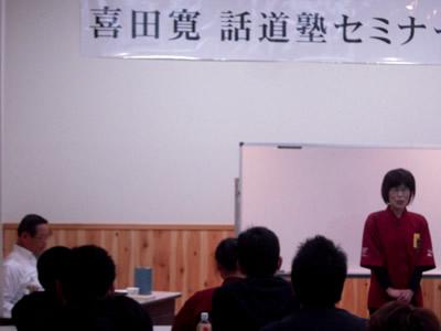 喜田寛先生の話し方セミナー_d0063218_1085333.jpg