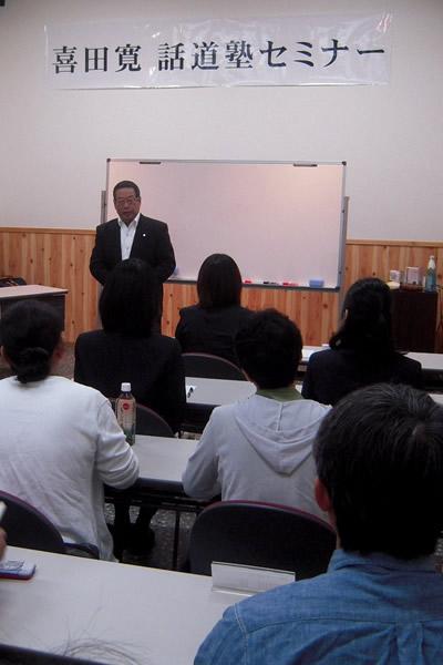 喜田寛先生の話し方セミナー_d0063218_9515626.jpg