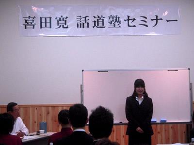 喜田寛先生の話し方セミナー_d0063218_9595066.jpg