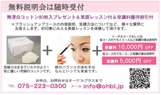 京都のOHBLで最強の自分磨き!ブラッシュアップコース_f0046418_1751196.jpg