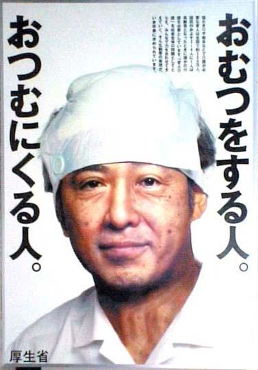 「菅直人 紙おむつ」の画像検索結果