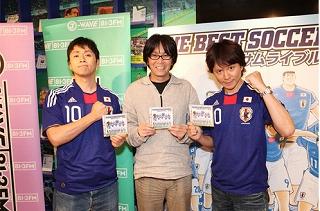 キャプテン翼が日本代表を応援!_e0025035_15221425.jpg