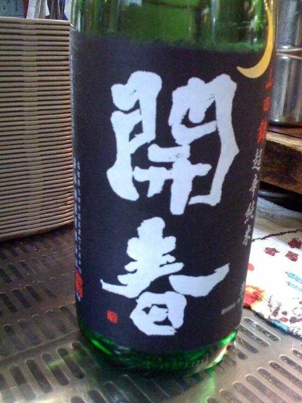 """超辛純米\""""開春\""""ご用意できました♪ #sake_c0069047_1228039.jpg"""
