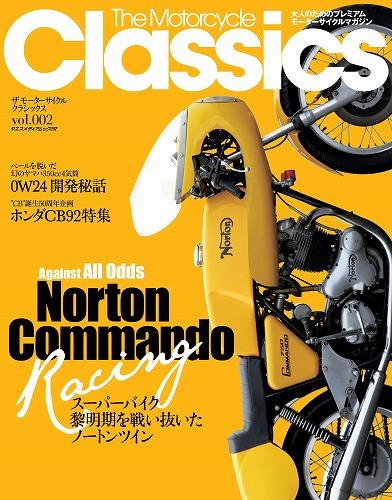 New Brough Superior --Motorcycle Classics Vol.3--_f0164058_750027.jpg