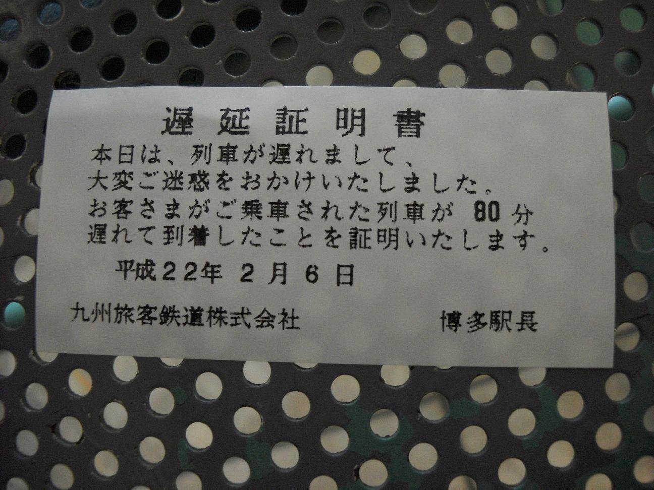 JR九州 遅延証明書 : うもお見ゆ...