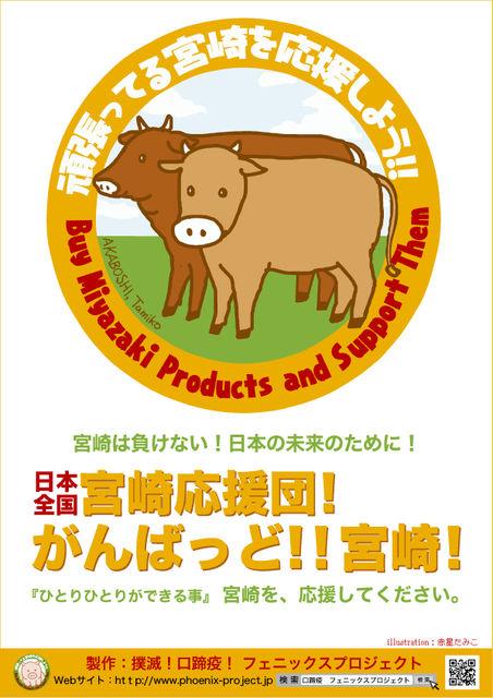 宮崎応援ポスターが出来ました!_b0019674_11541452.jpg