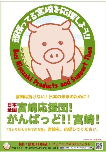 宮崎応援ポスターが出来ました!_b0019674_11543425.jpg