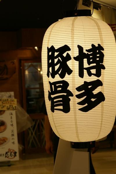 番外編:福岡で食べた物(外ごはん)_c0133181_22351334.jpg