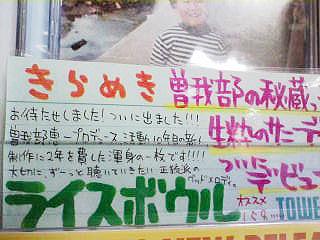 6/5(土)ライスボウル インストアライブ @ タワーレコード福岡店_d0156406_20563897.jpg